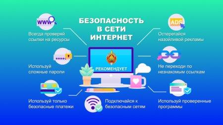 Профилактика киберпреступлений
